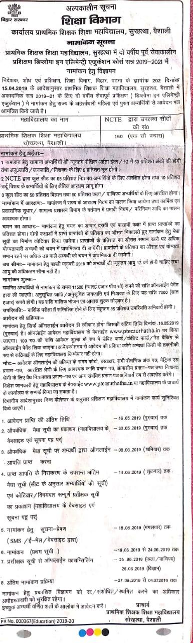Bihar District Wise D El Ed Admission Online Form 2019